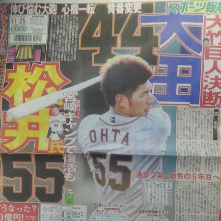 大田泰示44
