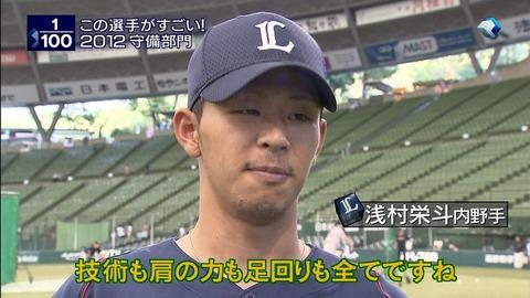西武 浅村栄斗