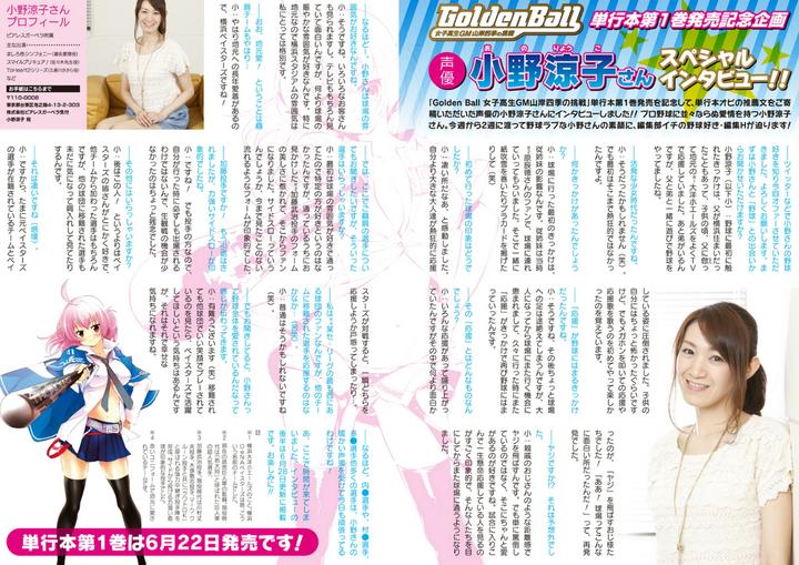 Golden Ball 女子高生GM山岸四季の挑戦 小野涼子