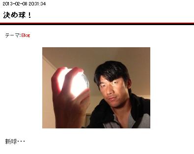 三浦大輔 ブログ
