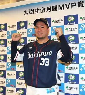 プロ野球月間MVP パは有原と山川、セは山口と坂本