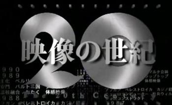 映像の世紀 NHK