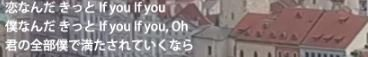If you歌詞4