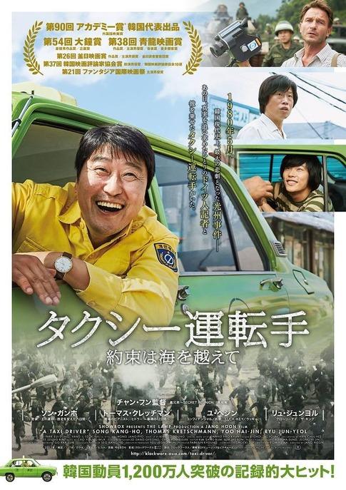 タクシー運転手1