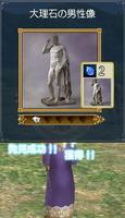 大理石の男性像