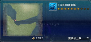紅海王室船団護衛艦★7