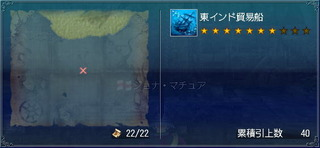 東インド貿易船☆7アガラス