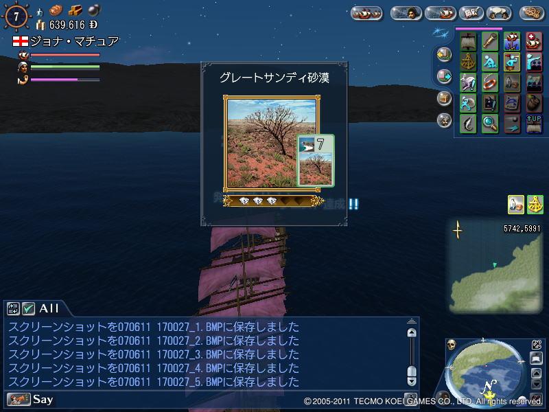 大航海時代を楽しむ