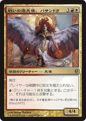 cns_戦いの熾天使、バサンドラ