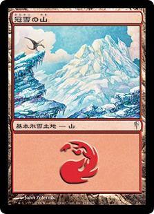 csp_冠雪の山