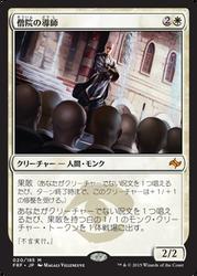 frf_僧院の導師
