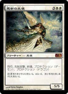 m11_悪斬の天使