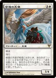 avr_修復の天使