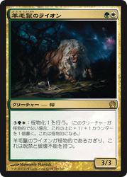 ths_羊毛鬣のライオン