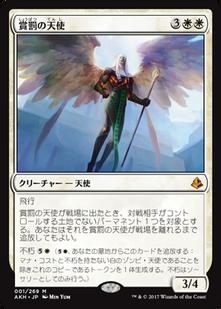 akh_賞罰の天使