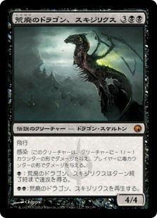 som_荒廃のドラゴン、スキジリクス