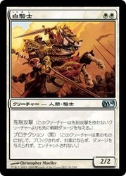m10_白騎士