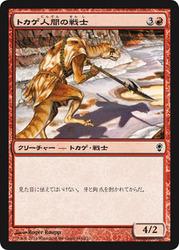 cns_トカゲ人間の戦士