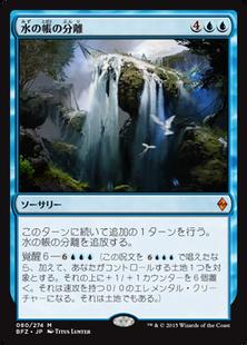 bfz_水の帳の分離