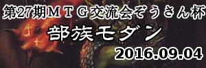 2016zc27_tm