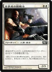 m10_古参兵の鎧鍛冶
