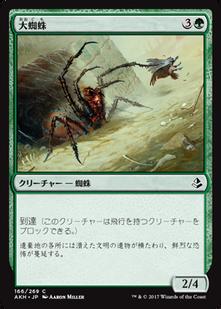 akh_大蜘蛛