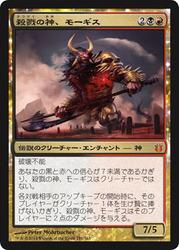 bng_殺戮の神、モーギス
