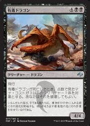 frf_有毒ドラゴン