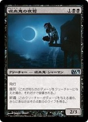 m13_吸血鬼の夜鷲