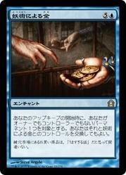 rtr_妖術による金