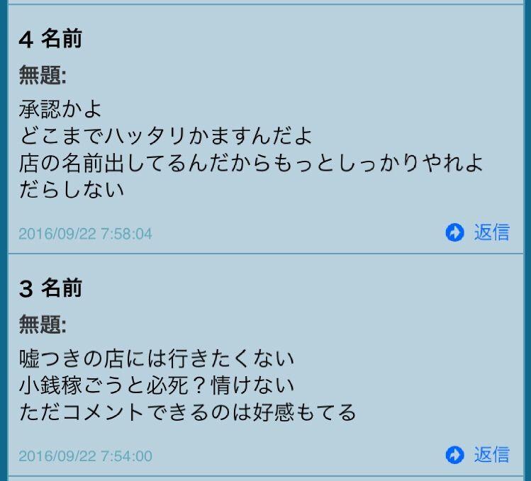 サイ 北海道 爆