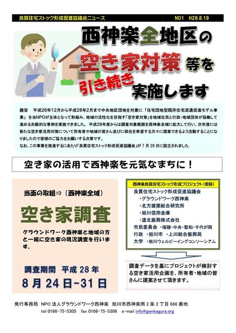 ストック新聞01表