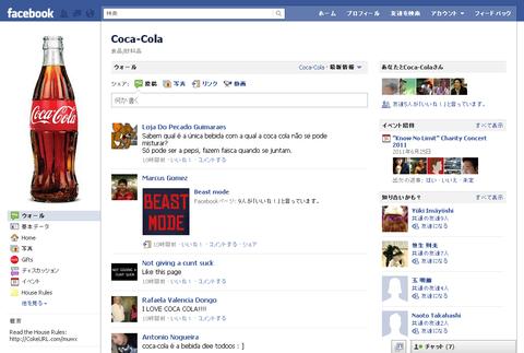 事例1_Coca-Cola
