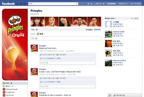 事例7_Pringles