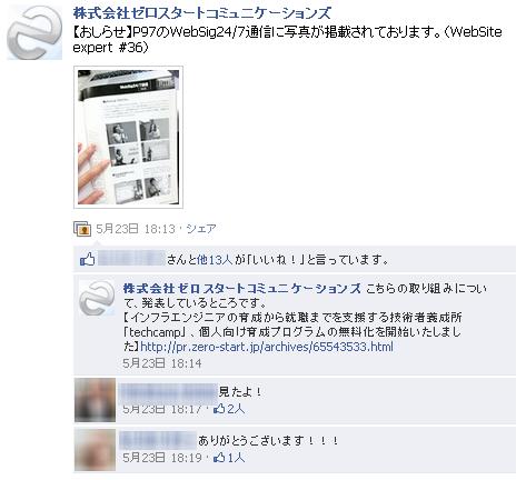 Facebook ウォール