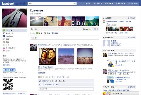 事例5_Converse