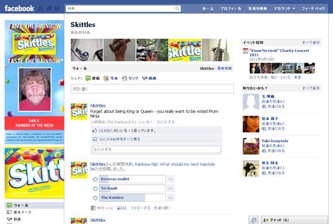 事例6_Skittles