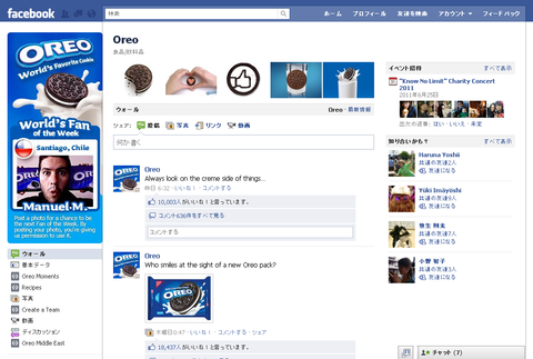 事例3_Oreo