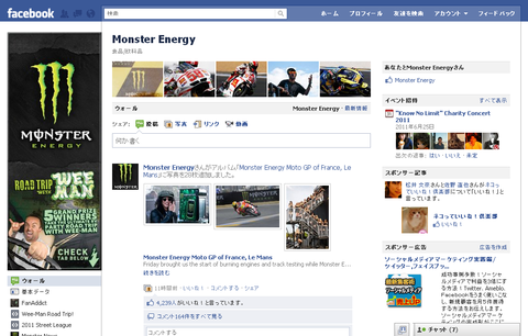 事例9_Monster Energy
