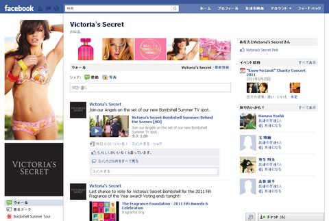 事例8_Victoria's Secret
