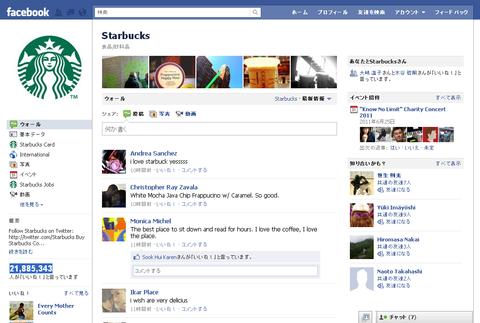 事例2_Starbucks