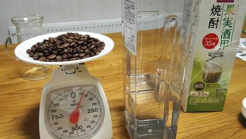 大人の自由研究:コーヒー焼酎にチャレンジ
