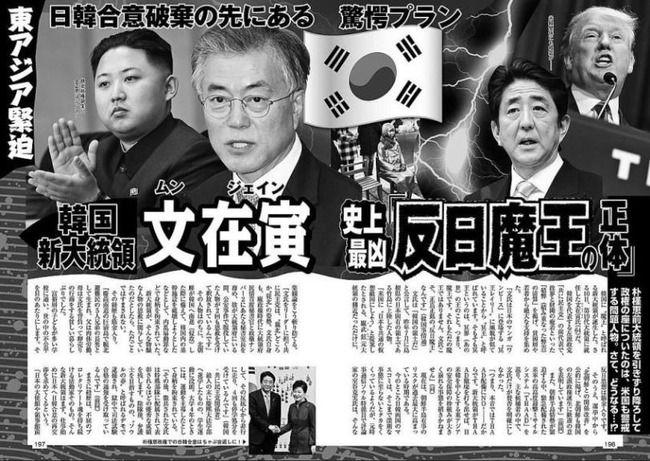 [反日魔王]日本メディアが文在寅大統領を「史上最凶の反日魔王」と報道! 韓国反応