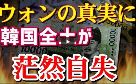 【動画】韓国の紙幣に隠された歴史的捏造の事実、歪曲された「標準肖像画」とは?