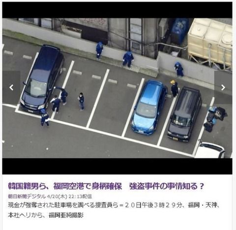 【韓国の反応】日本の警察、3億8000億万を奪った事件と関連して韓国人の男たちを確保