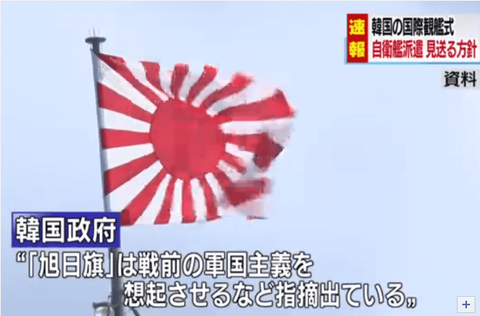 【韓国の反応】韓国人「そもそも『戦犯旗』という概念は韓国にしか存在しない。2012年8月に韓国マスコミが作った造語」