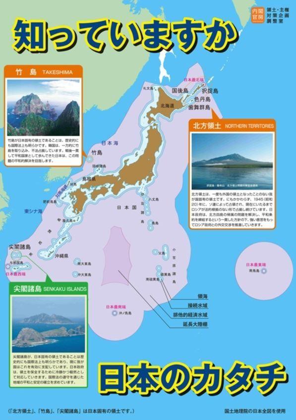 韓国人「日本の新幹線に「竹島は日本の領土」ポスター‥内閣官房が制作」 韓国反応