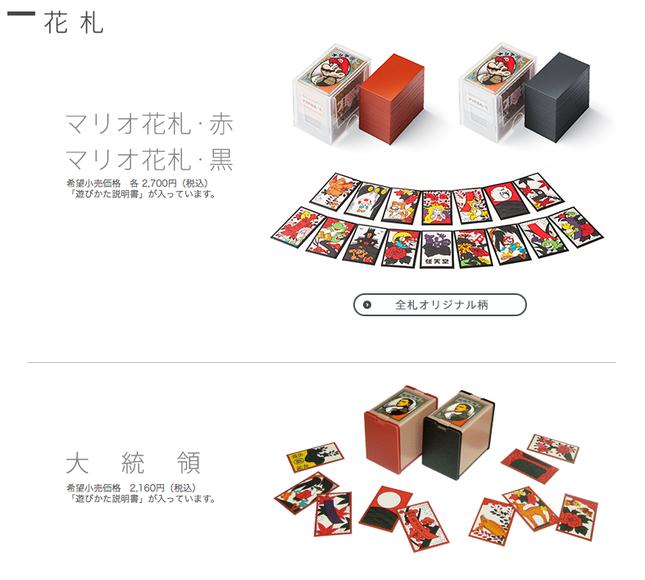 外国人「花札、将棋盤…任天堂が今でも日本伝統の玩具を販売していて驚いた」