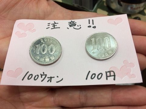 コミケに参加している韓国人、「100円玉」に「100ウォン玉」を混ぜて支払いしている模様