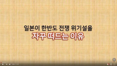 韓国人「金正恩も朝鮮戦争が起こったら日本が得するのは分かっています」